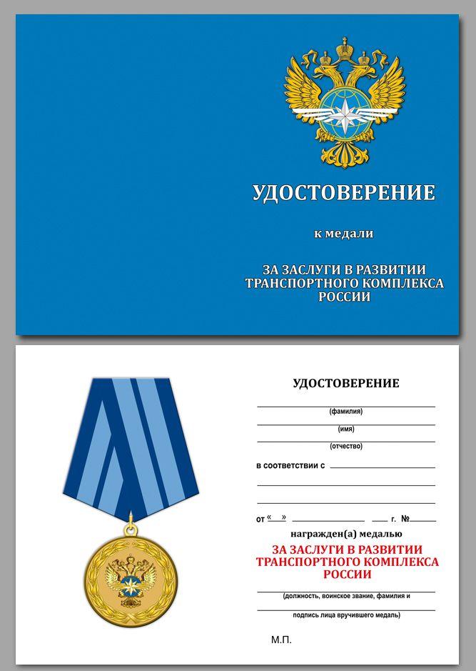 Медаль За заслуги в развитии транспортного комплекса России на подставке - удостоверение