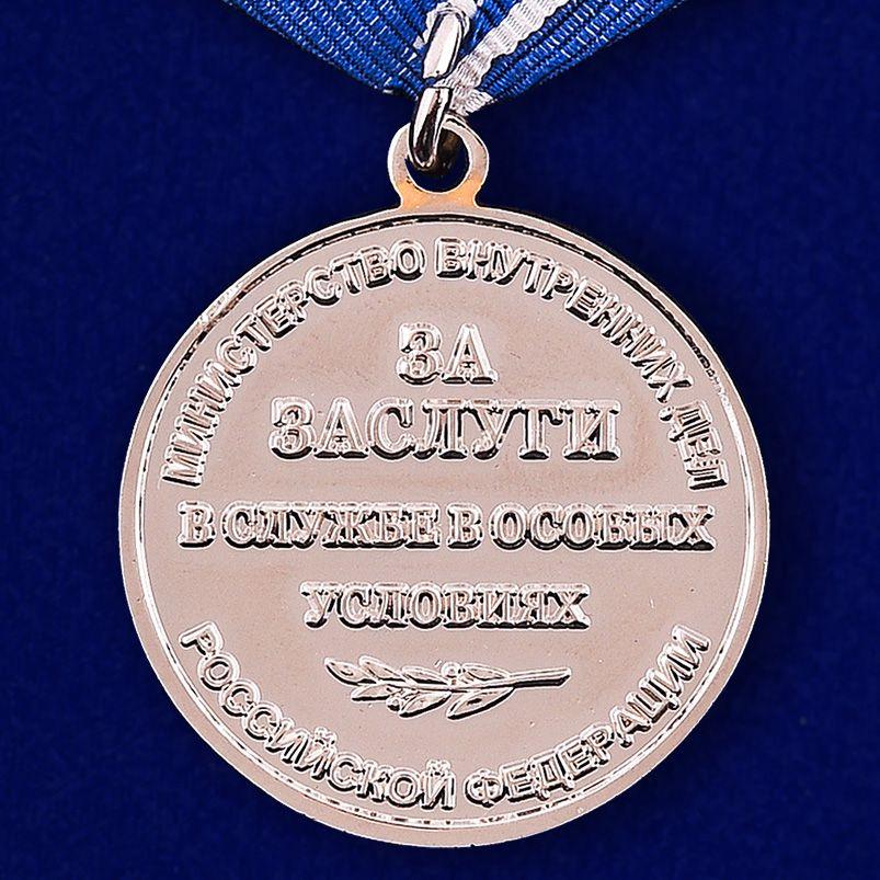 Медаль За заслуги в службе в особых условиях МВД РФ - оборотная сторона