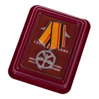 Медаль За заслуги в специальной деятельности с удостоверением