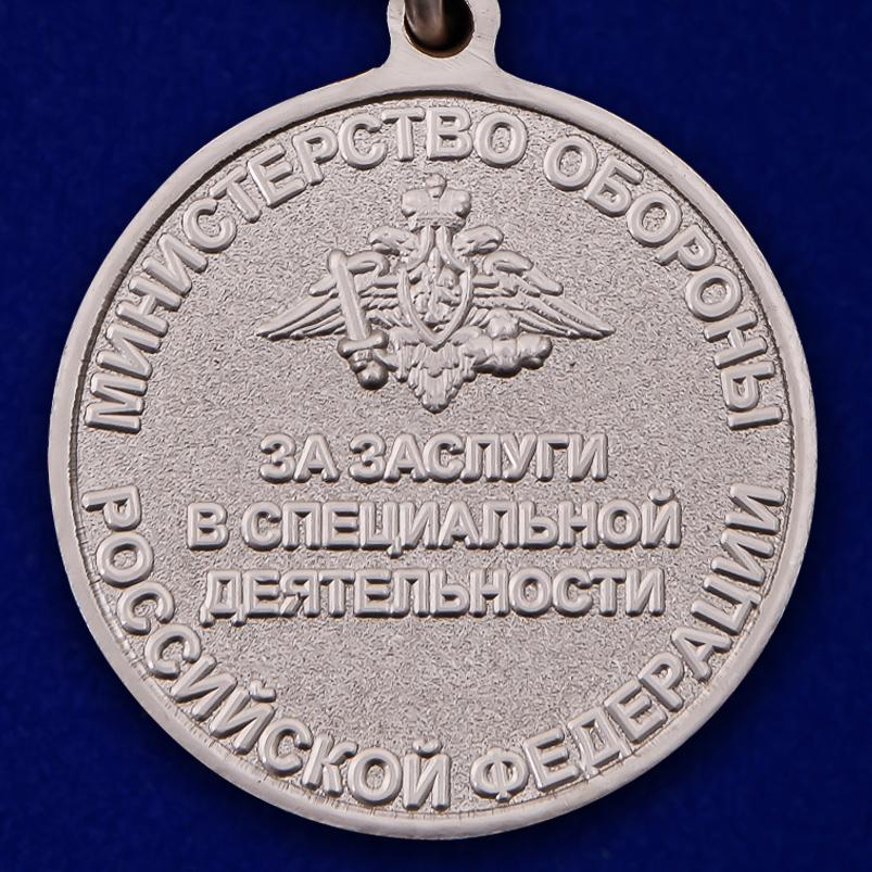 """Медаль """"За заслуги в специальной деятельности"""" ГРУ по лучшей цене"""