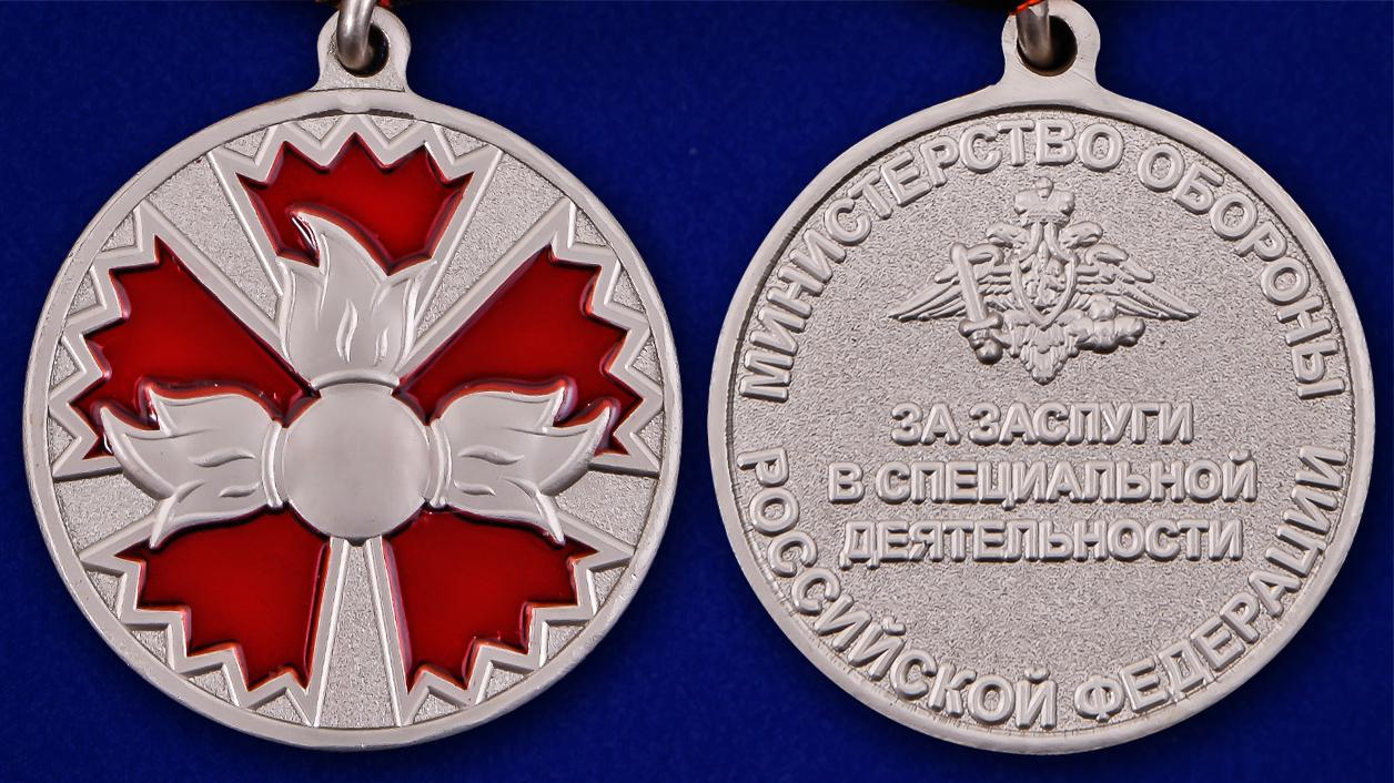 """Медаль """"За заслуги в специальной деятельности"""" ГРУ - аверс и реверс"""
