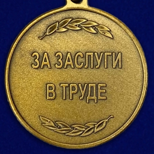 """Медаль Росгвардии """"За заслуги в труде"""" высокого качества"""