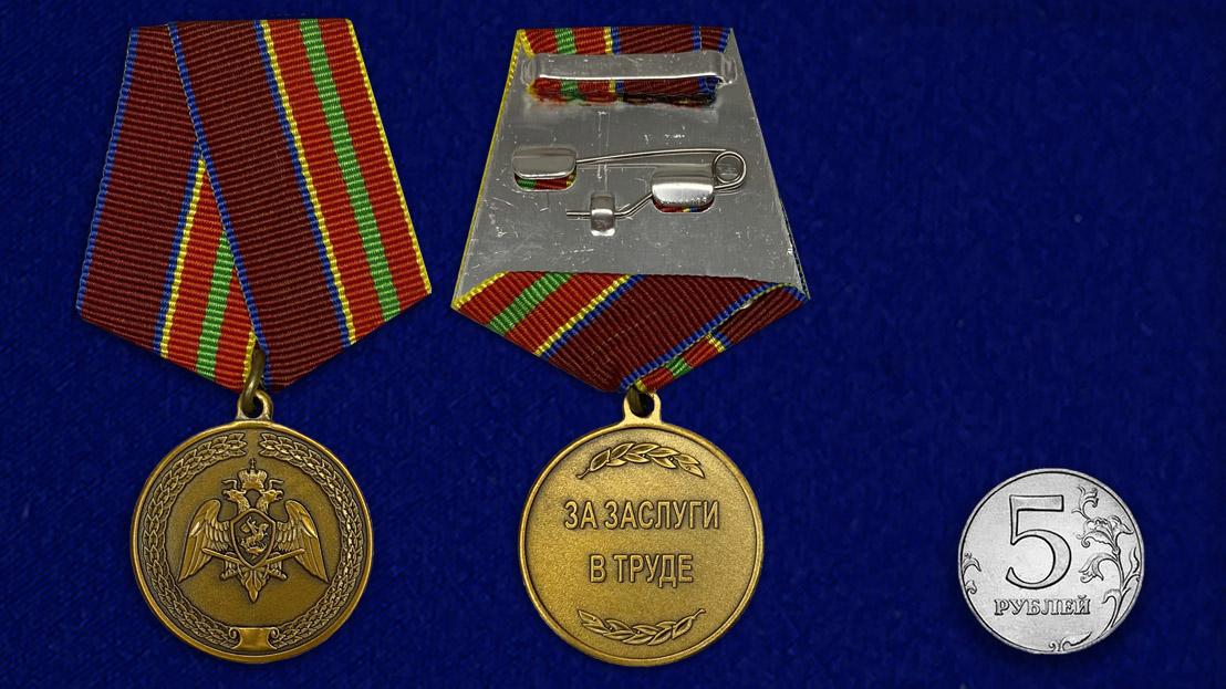 Медаль За заслуги в труде Росгвардии
