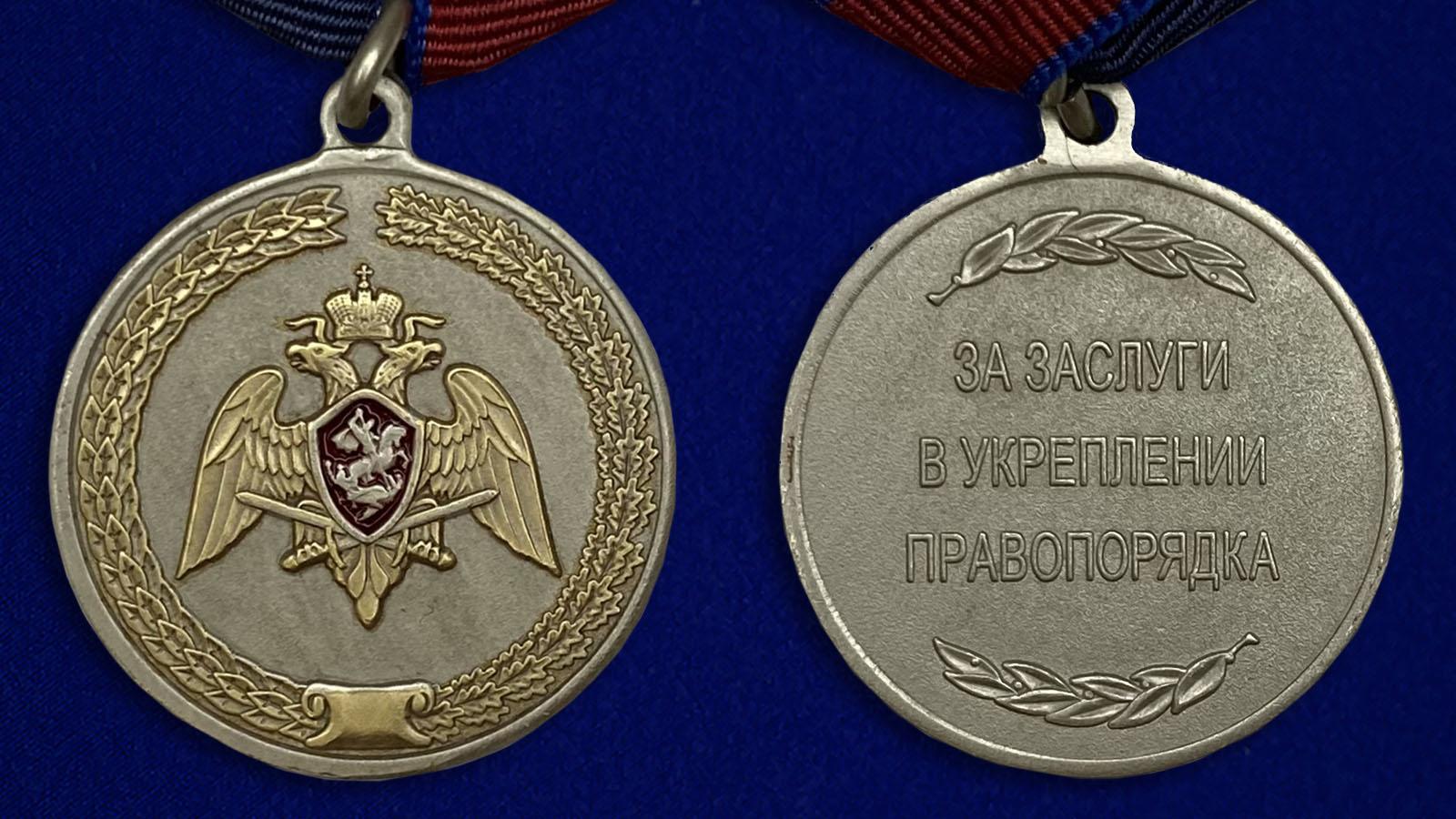 """Медаль """"За заслуги в укреплении правопорядка"""""""