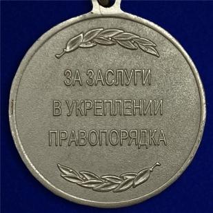 """Купить медаль """"За заслуги в укреплении правопорядка"""" (Росгвардии)"""