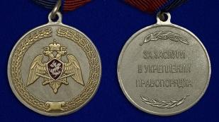 """Медаль """"За заслуги в укреплении правопорядка"""" (Росгвардии) - аверс и реверс"""