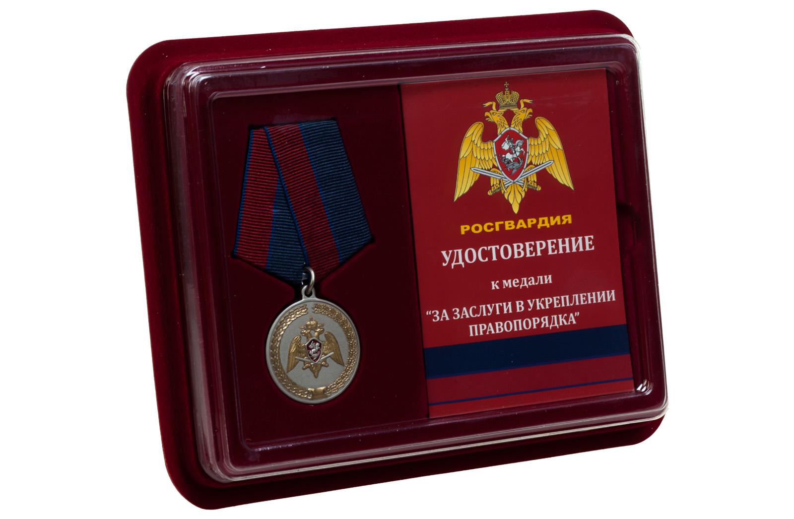 Купить медаль За заслуги в укреплении правопорядка Росгвардия онлайн
