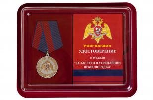Медаль За заслуги в укреплении правопорядка Росгвардия