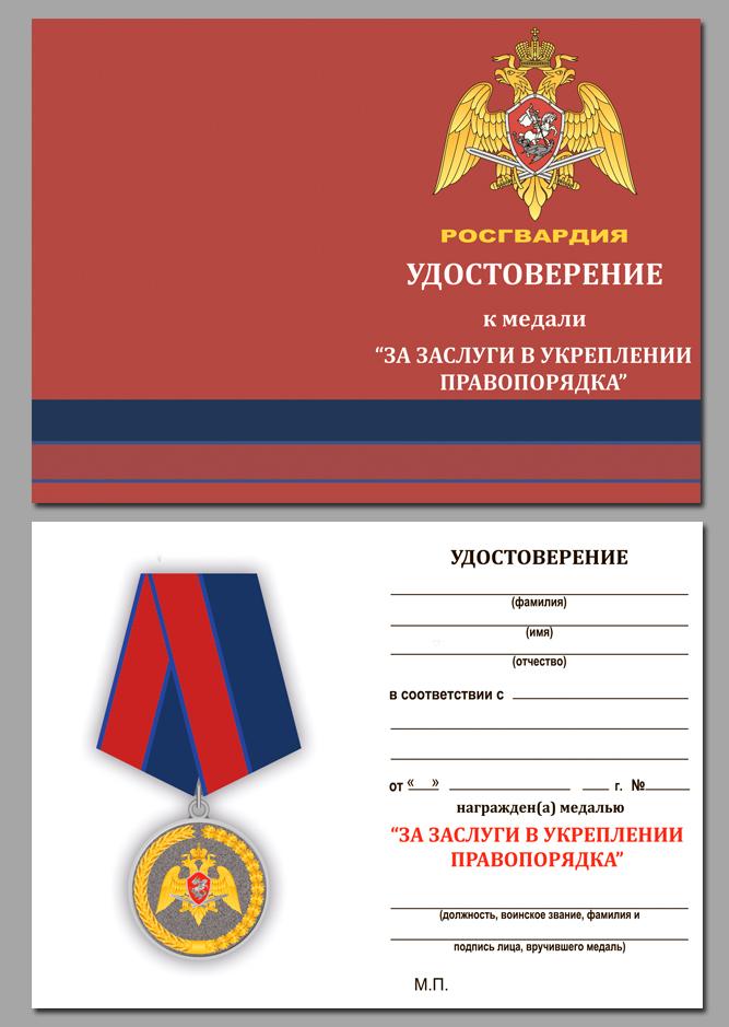 Медаль За заслуги в укреплении правопорядка Росгвардия - удостоверение