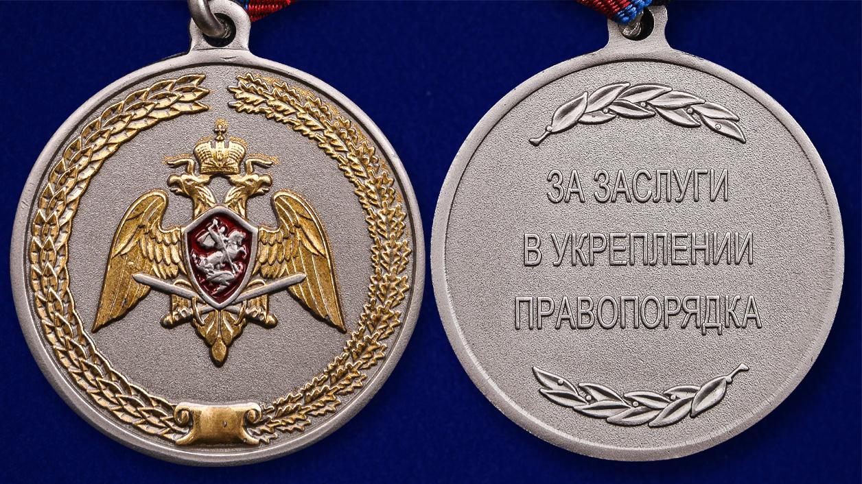 Медаль За заслуги в укреплении правопорядка Росгвардия - аверс и реверс