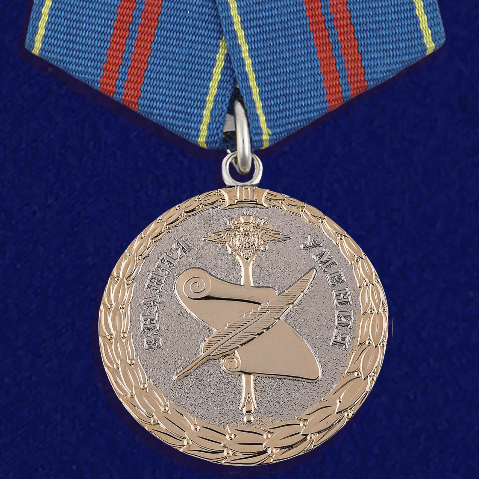 """Медаль """"За управленческую деятельность"""" МВД РФ 2 степени"""