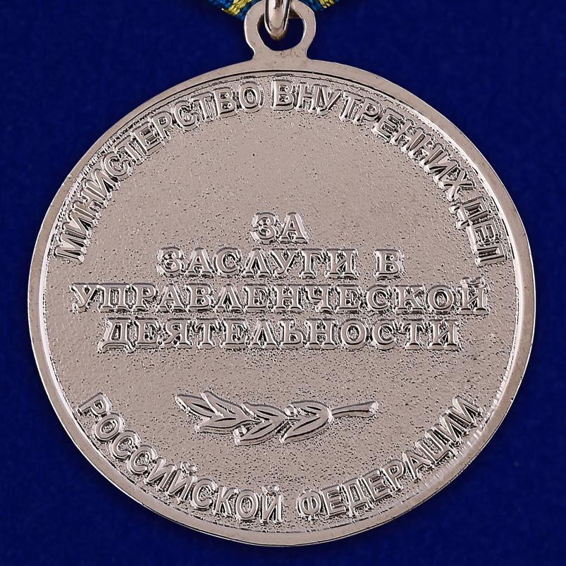 Медаль МВД России «За заслуги в управленческой деятельности» 2 степени - оборот