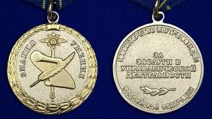 Медаль МВД России За управленческую деятельность 2 степени - аверс и реверс