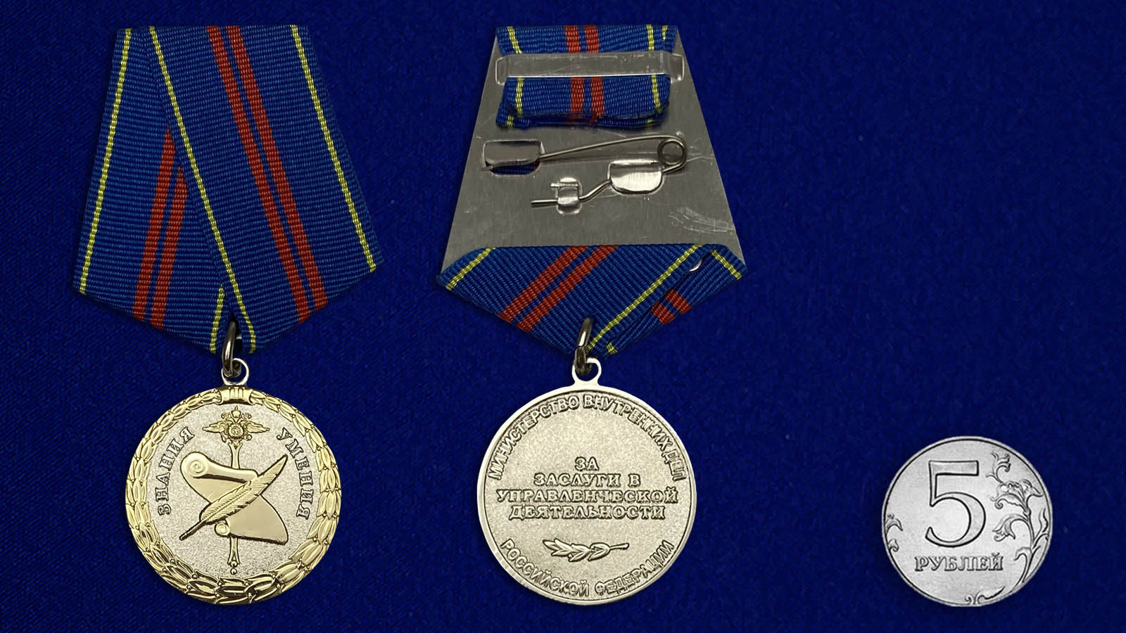 Медаль МВД России За управленческую деятельность 2 степени - сравнительный вид