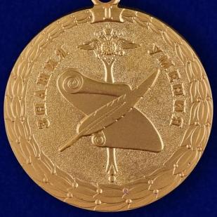 """Медаль """"За заслуги в управленческой деятельности"""" МВД России (1 степень) - аверс"""