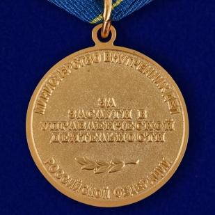 """Медаль """"За заслуги в управленческой деятельности"""" МВД России (1 степень) - реверс"""