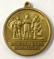 Медаль «За заслуги в увековечении памяти погибших защитников Отечества» МО РФ