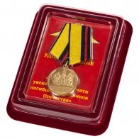 """Медаль """"За заслуги в увековечении памяти погибших защитников Отечества"""" в наградном футляре"""