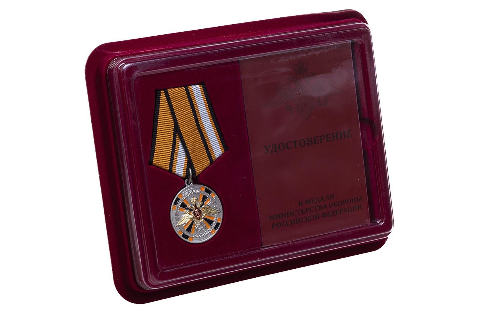 """Медаль """"За заслуги в ядерном обеспечении"""" МО РФ купить в Военпро"""