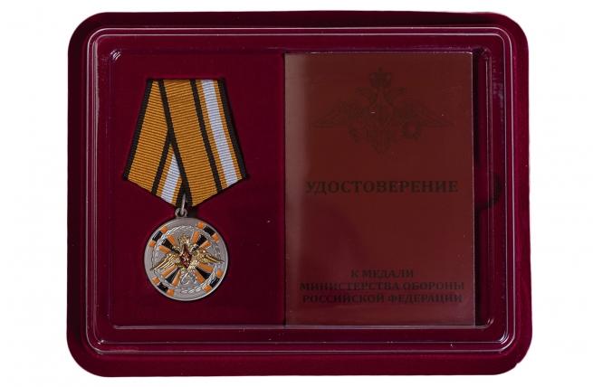 """Медаль """"За заслуги в ядерном обеспечении"""" МО РФ в футляре"""
