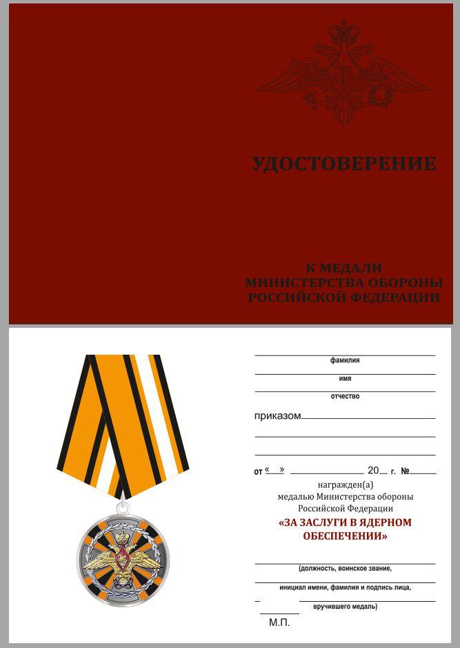 """Медаль """"За заслуги в ядерном обеспечении"""" МО РФ с удостоверением"""