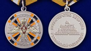 """Медаль """"За заслуги в ядерном обеспечении"""" МО РФ"""