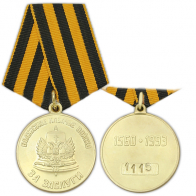 Медаль «За заслуги» Волжское казачье войско