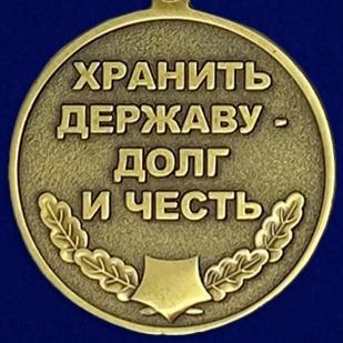 Медаль «Защитник границ Отечества» - оборотная сторона