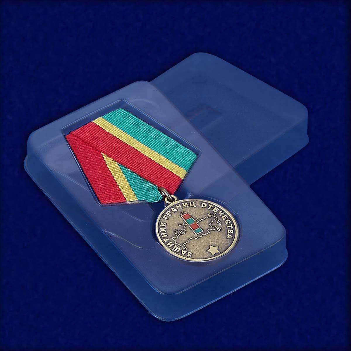 Медаль Защитник границ Отечества - в пластиковом футляре