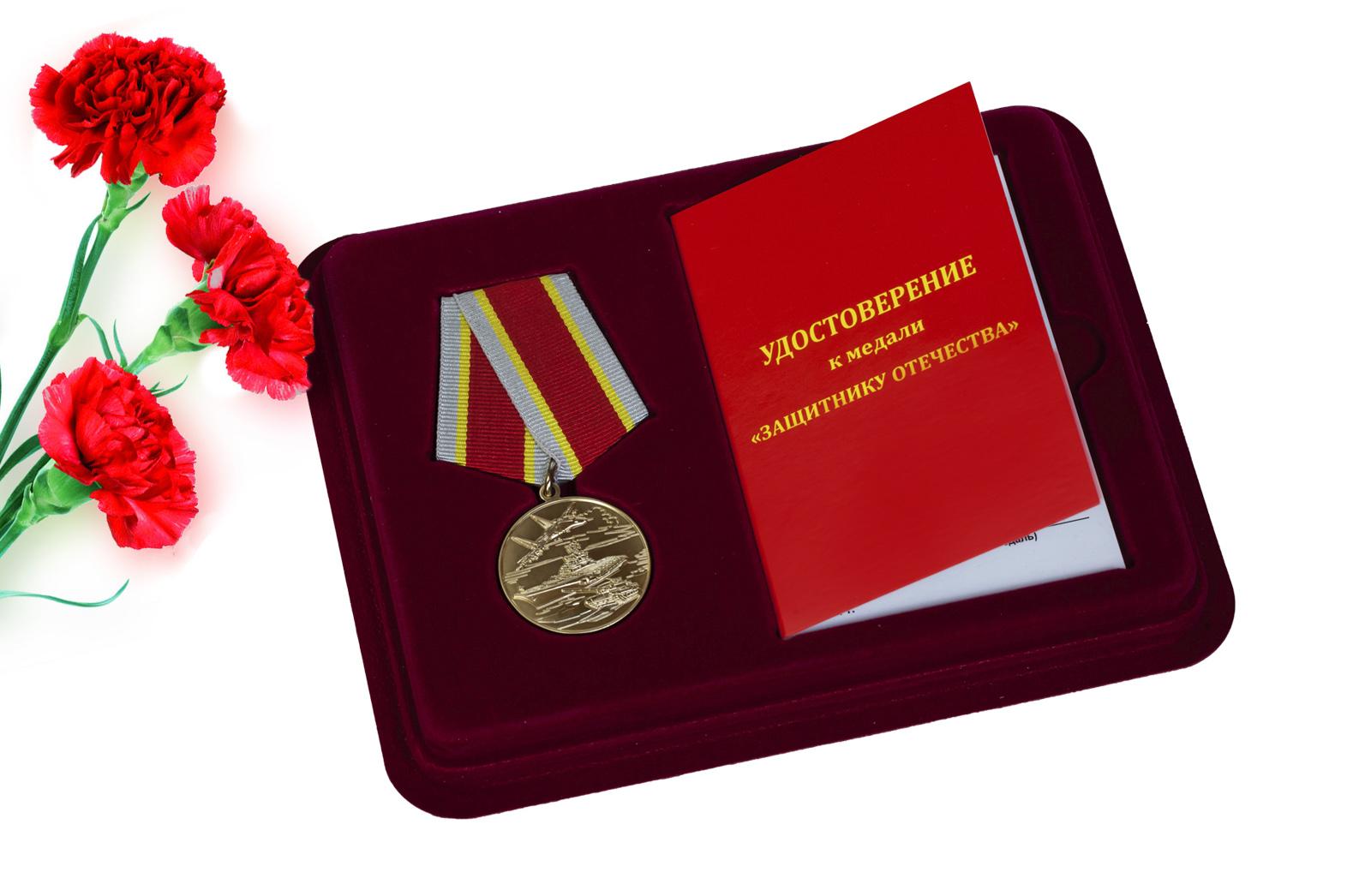 Медаль Защитнику Отечества купить с доставкой