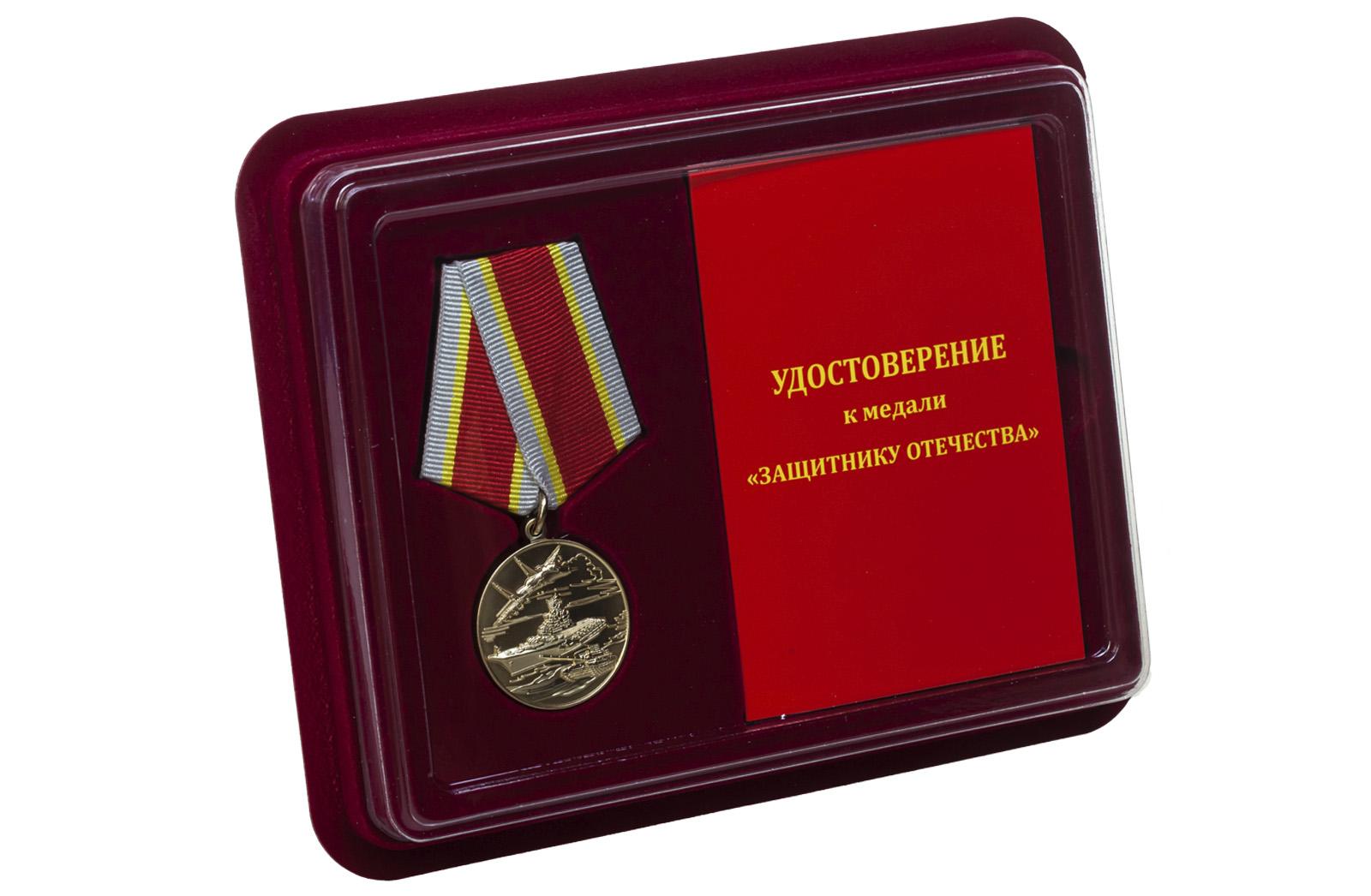 Медаль Защитнику Отечества - в футляре с удостоверением