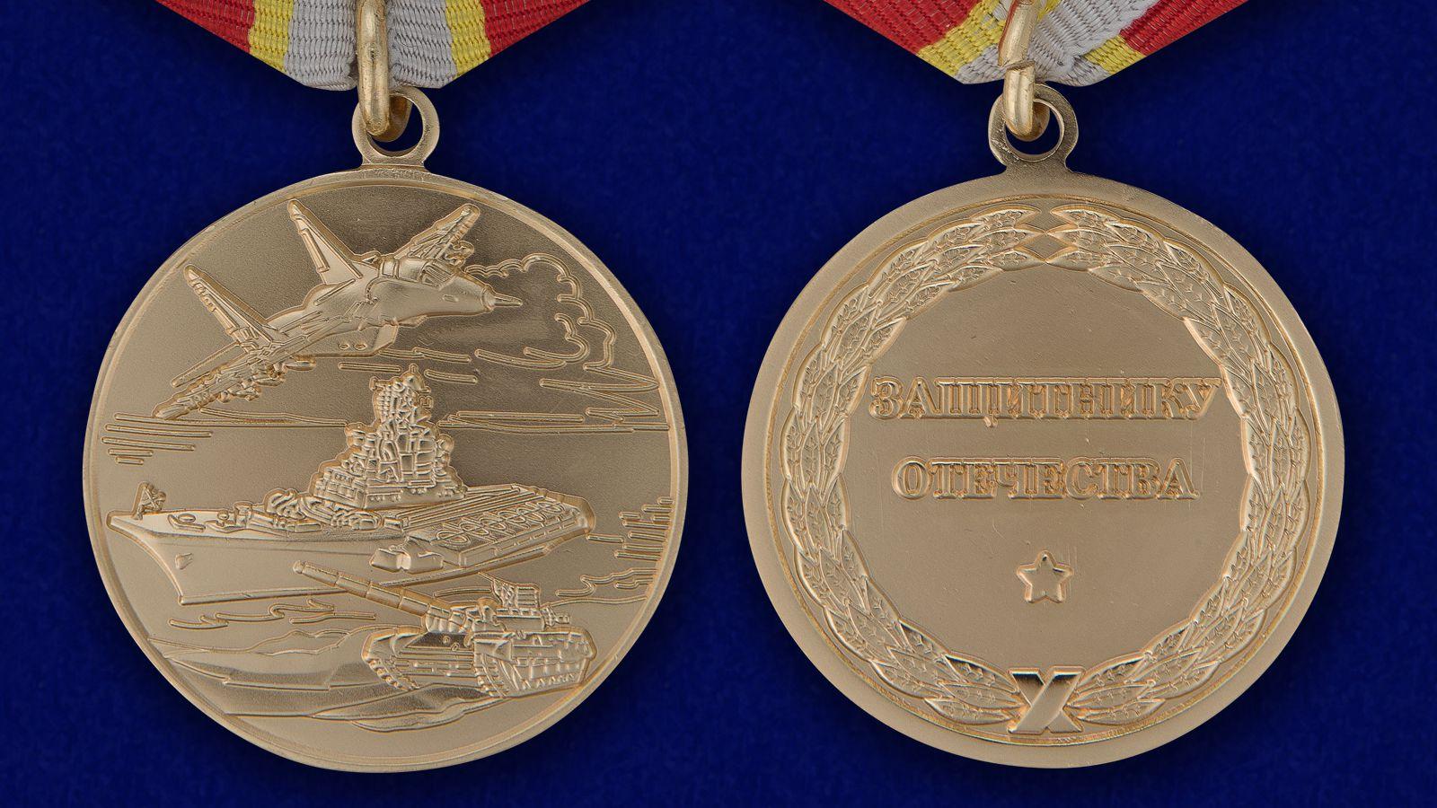 Медаль России «Защитнику Отечества» - аверс и реверс