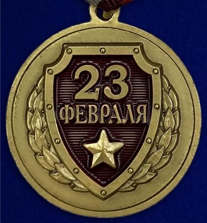 """Медаль Защитнику Отечества """"23 февраля"""""""