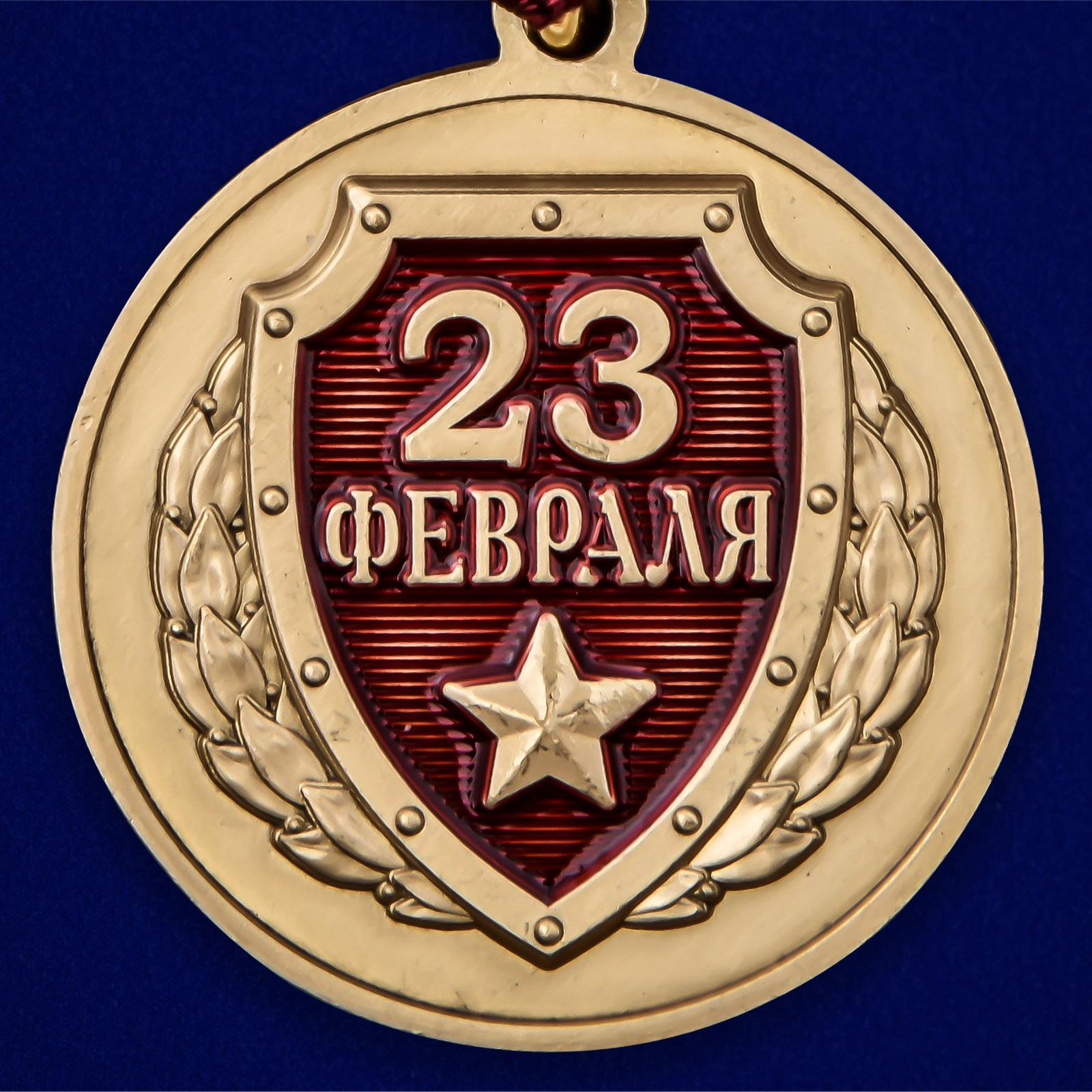 """Медаль Защитнику Отечества """"23 февраля"""" - отменное качество"""