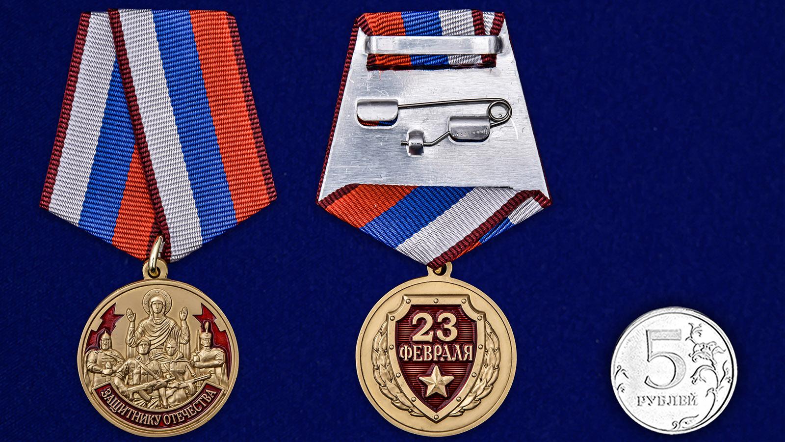 """Медаль Защитнику Отечества """"23 февраля"""" - сравнительный размер"""