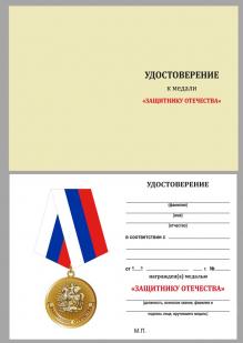 Медаль Защитнику Отечества Родина Мужество Честь Слава - удостоверение