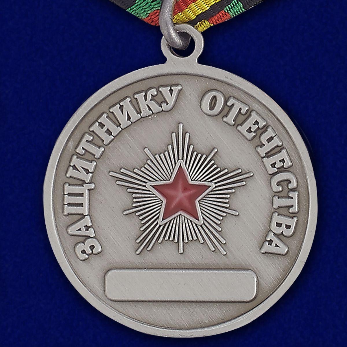 Медаль «Защитнику Отечества» с орлом - оборотная сторона