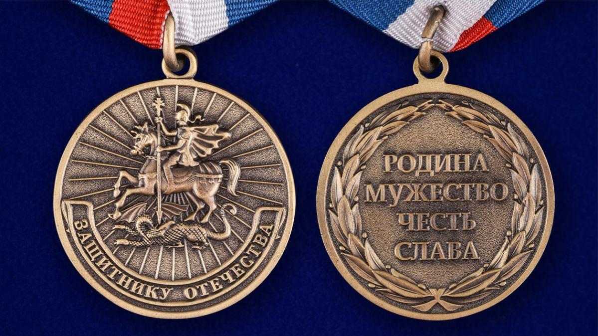 """Медаль """"Защитнику Отечества"""" в подарочном футляре - аверс и реверс"""