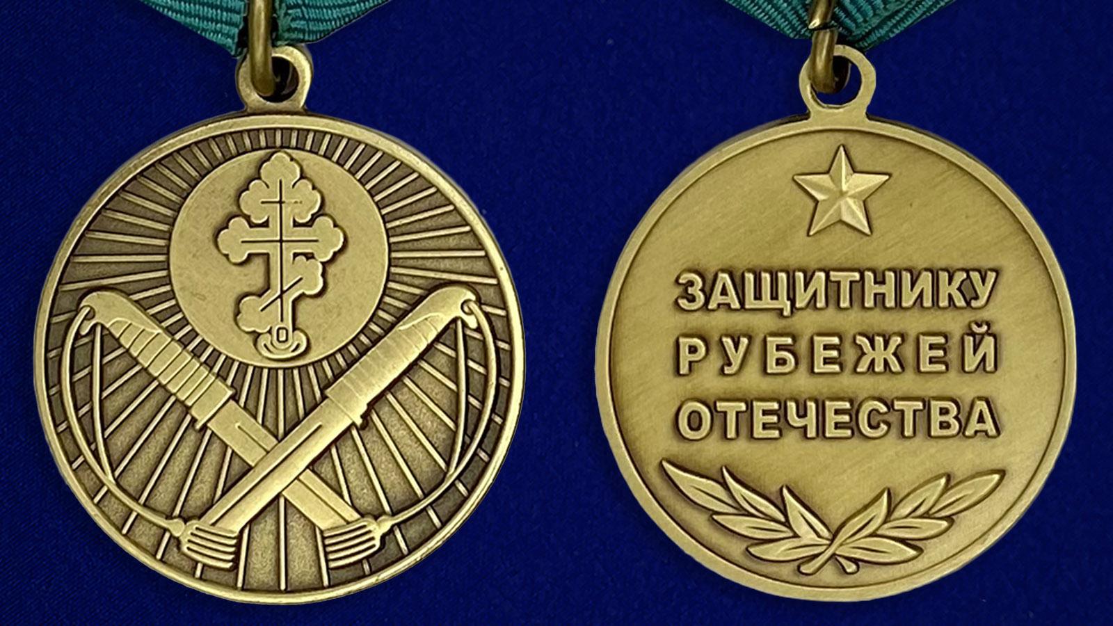 Медаль Защитнику рубежей Отечества