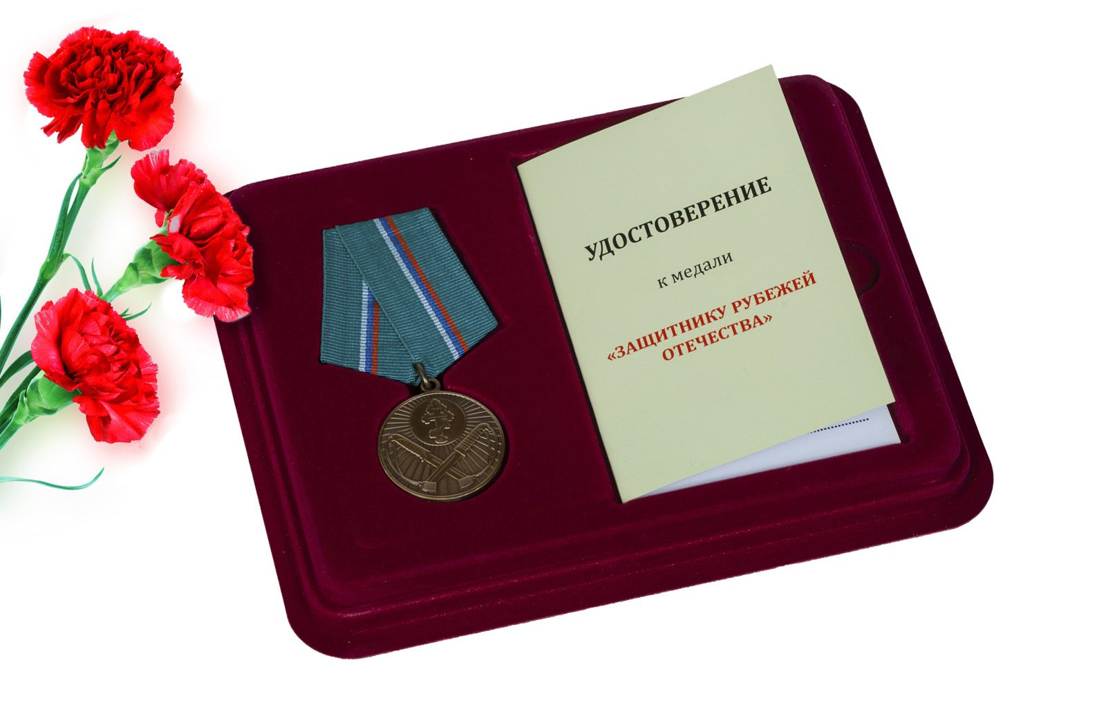 Купить медаль Защитнику рубежей Отечества по экономичной цене