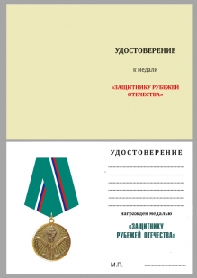 Медаль Защитнику рубежей Отечества - улостоверение