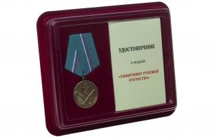 Медаль Защитнику рубежей Отечества - в футляре