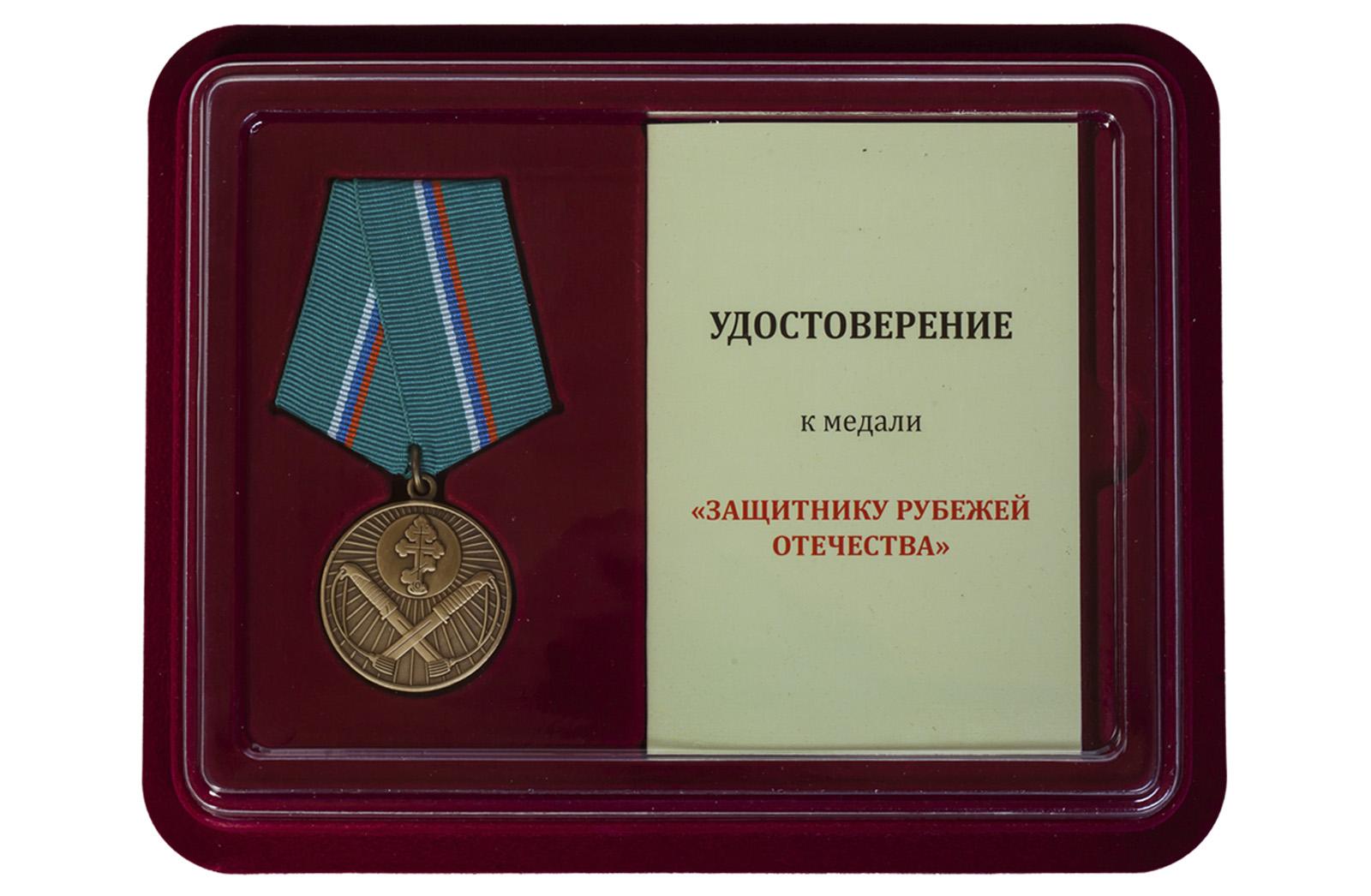 Медаль Защитнику рубежей Отечества - с удостоверением