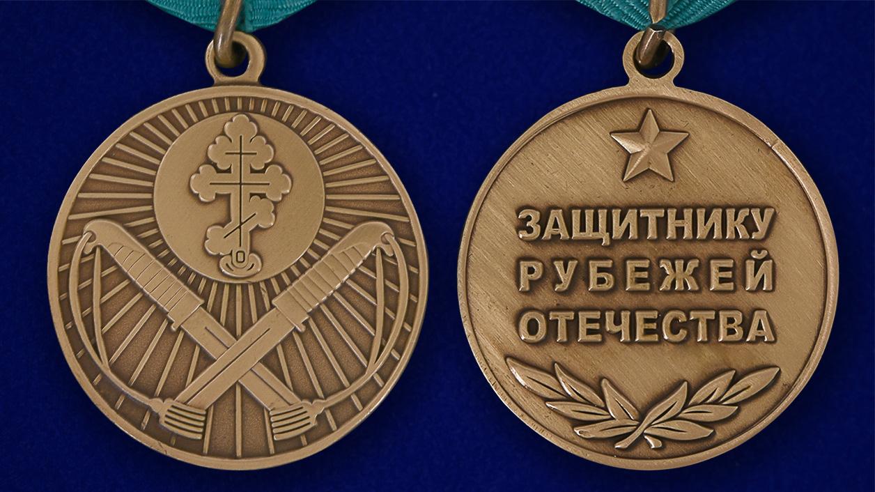 Медаль Защитнику рубежей Отечества -  Медаль Защитнику рубежей Отечества - аверс и реверс