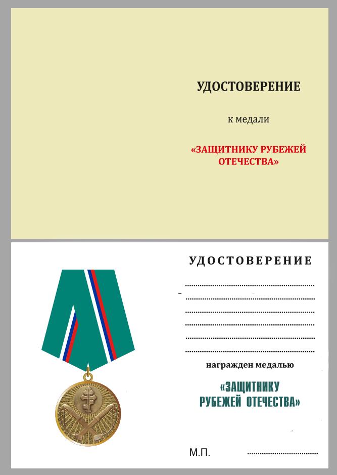 """Удостоверение к медали  """"Защитнику рубежей Отечества"""" в футляре с покрытием из флока"""