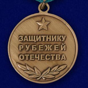 """Медаль """"Защитнику рубежей Отечества"""" в футляре с покрытием из флока - в подарок"""