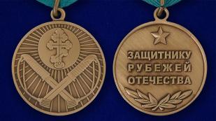 """Медаль """"Защитнику рубежей Отечества"""" в футляре с покрытием из флока - аверс и реверс"""