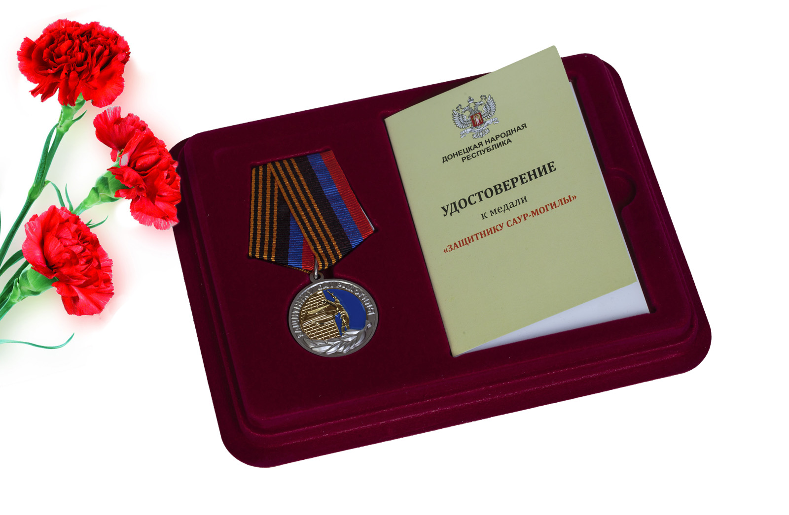 Купить медаль Защитнику Саур-Могилы ДНР оптом или в розницу
