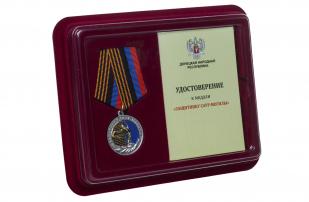 Медаль Защитнику Саур-Могилы ДНР - в футляре с удостоверением