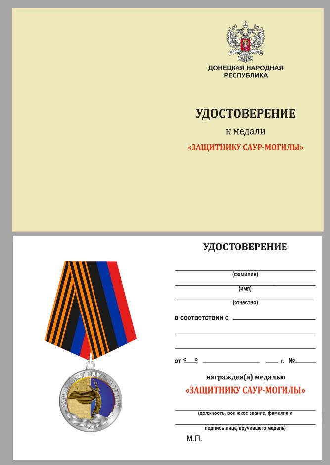 Медаль Защитнику Саур-Могилы ДНР - удостоверение